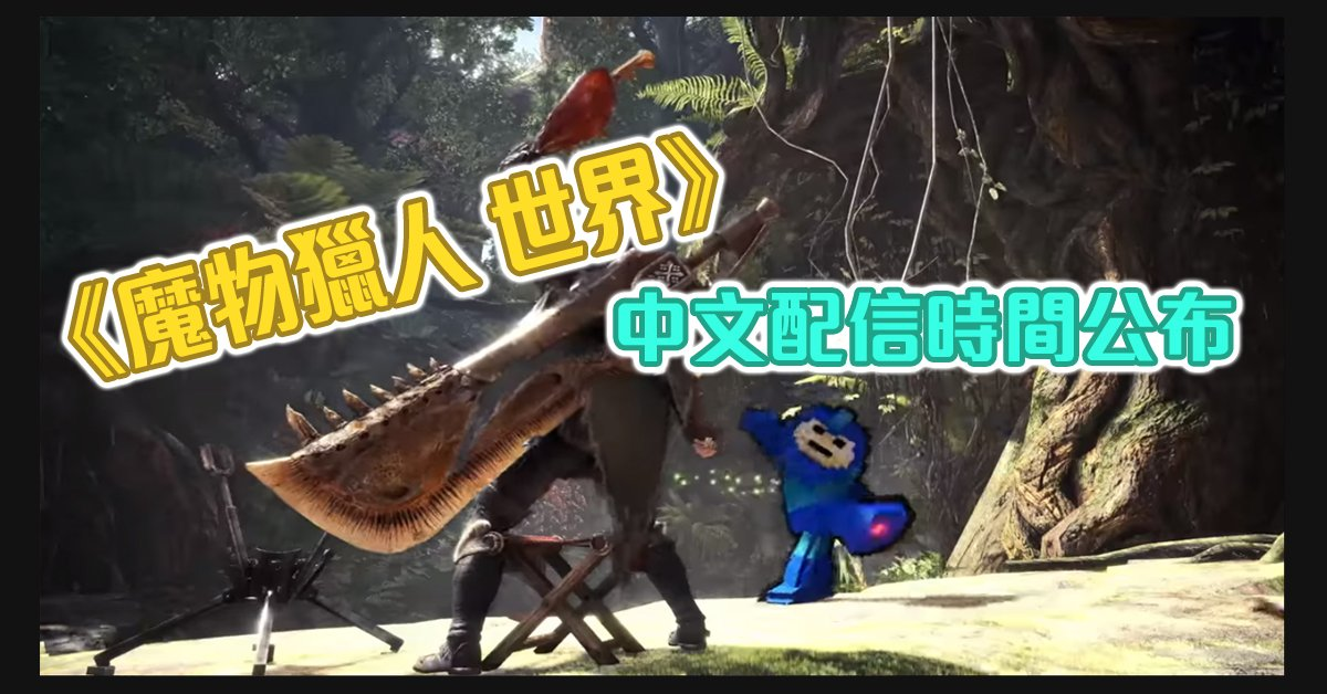 魔物 獵人 3ds 中文 版