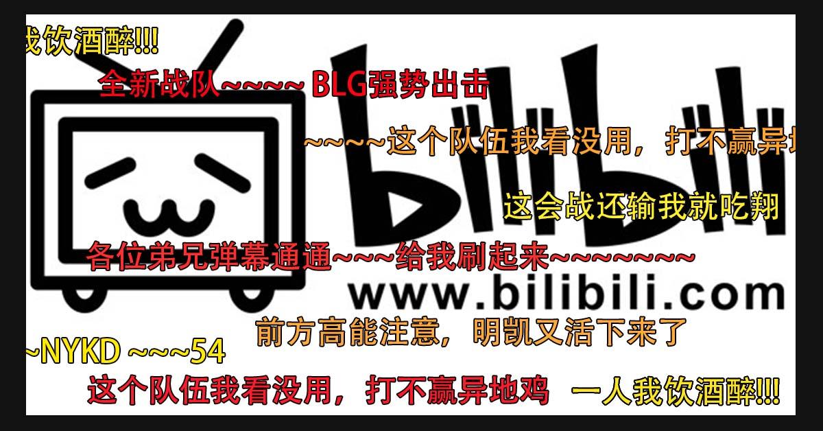 BILIBILI戰隊ss