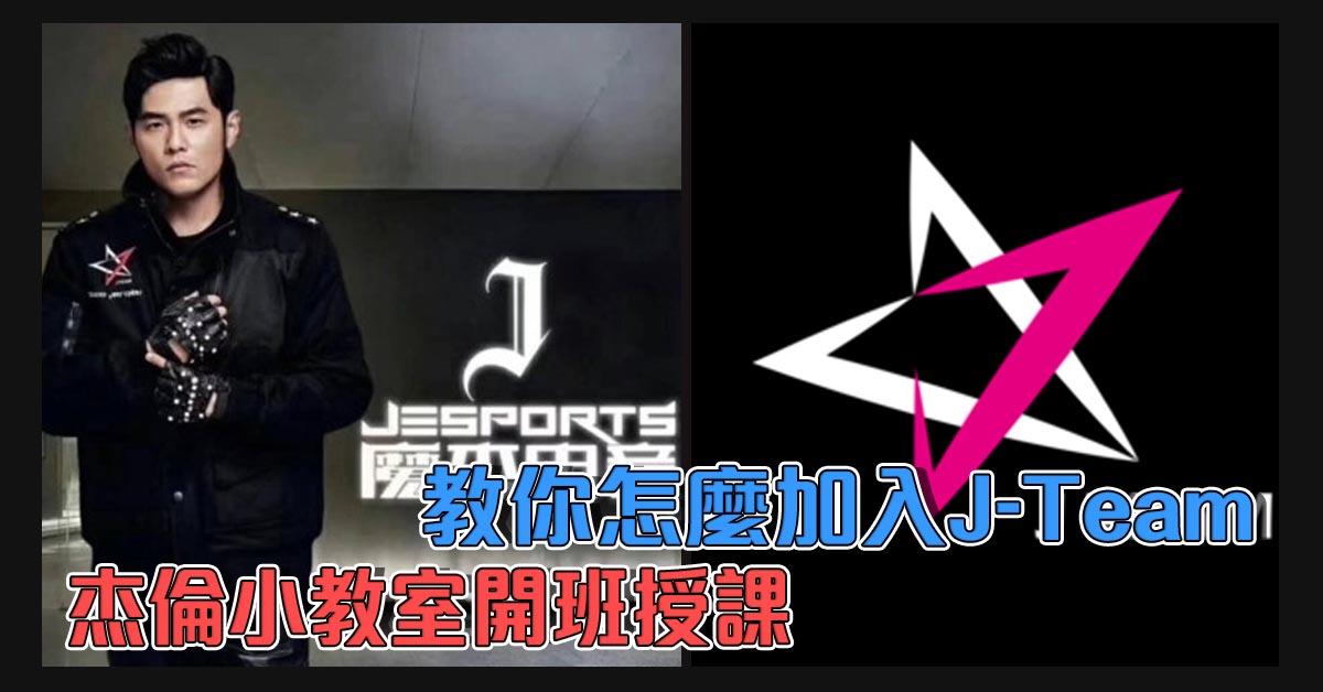 魔傑電競J team