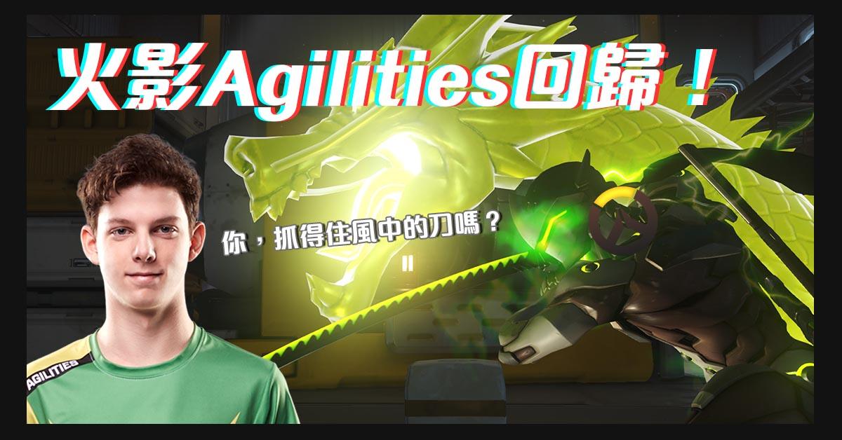 agilities