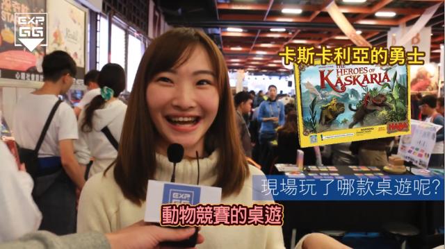 EXP.GG 街訪 桌遊篇