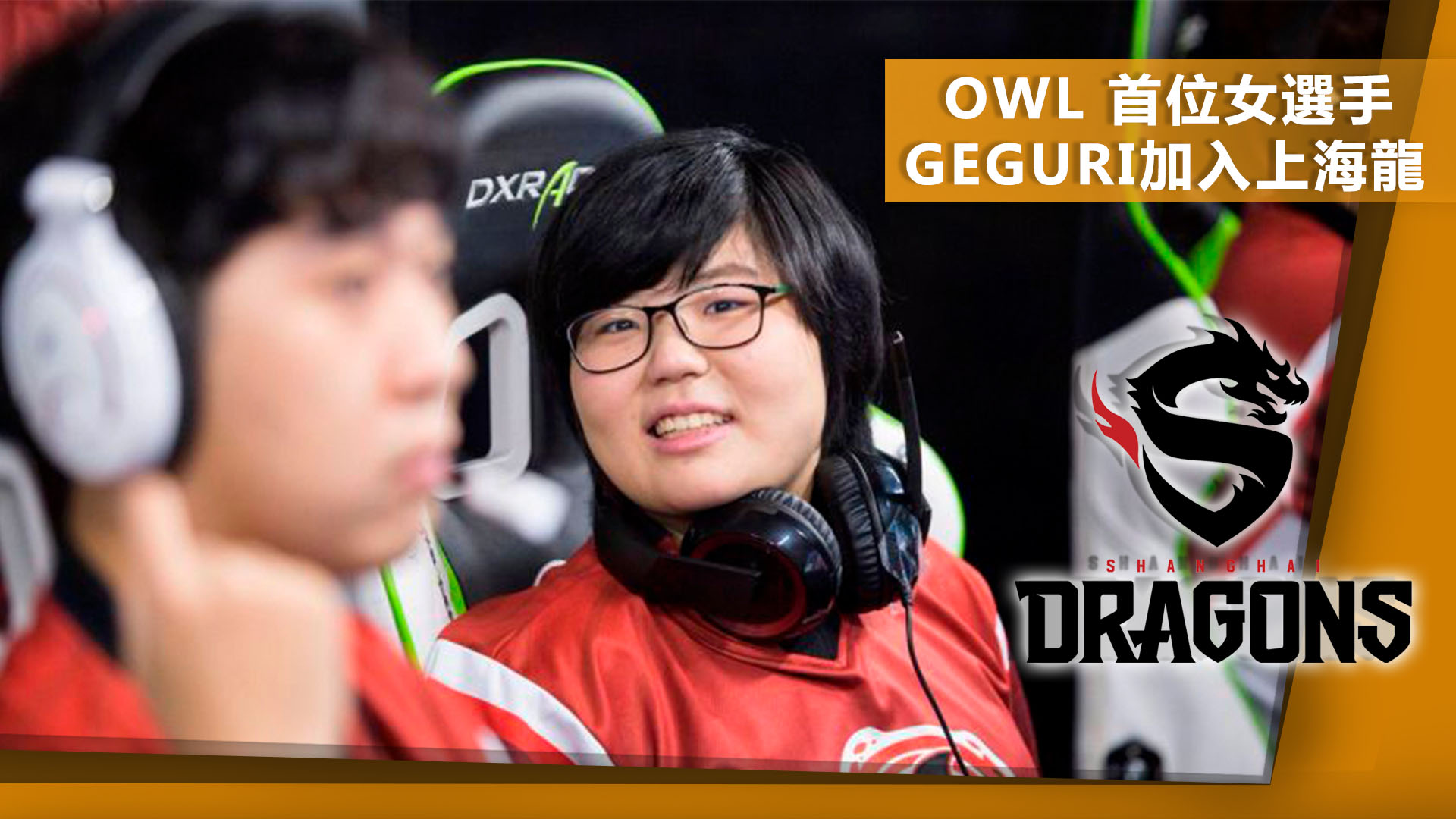 GEGURI 上海龍 SHANGHAI DRAGON