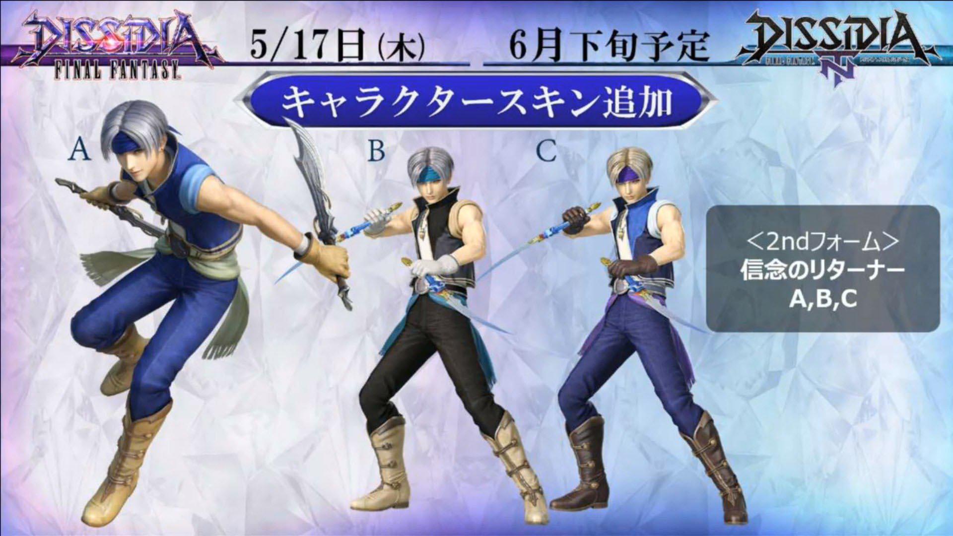 Final Fantasy Dissidia Locke