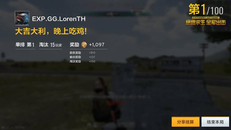 download game pubg quantum china