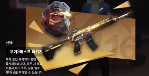 PUBG Removes Offensive Japanese Imperial Army-Inspired Mask