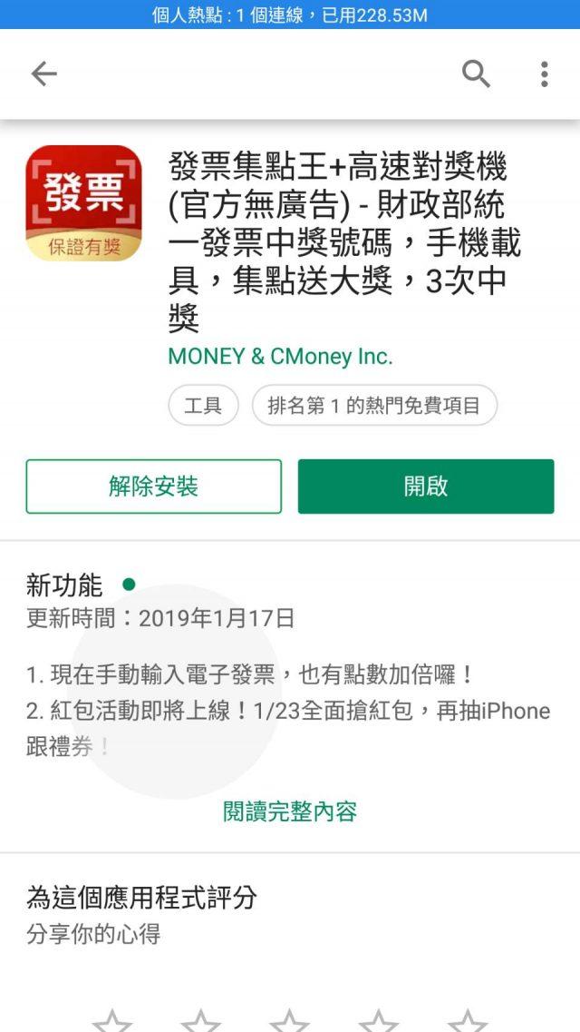 手機發票 APP 推薦 : 對獎、理財、還能抽獎!