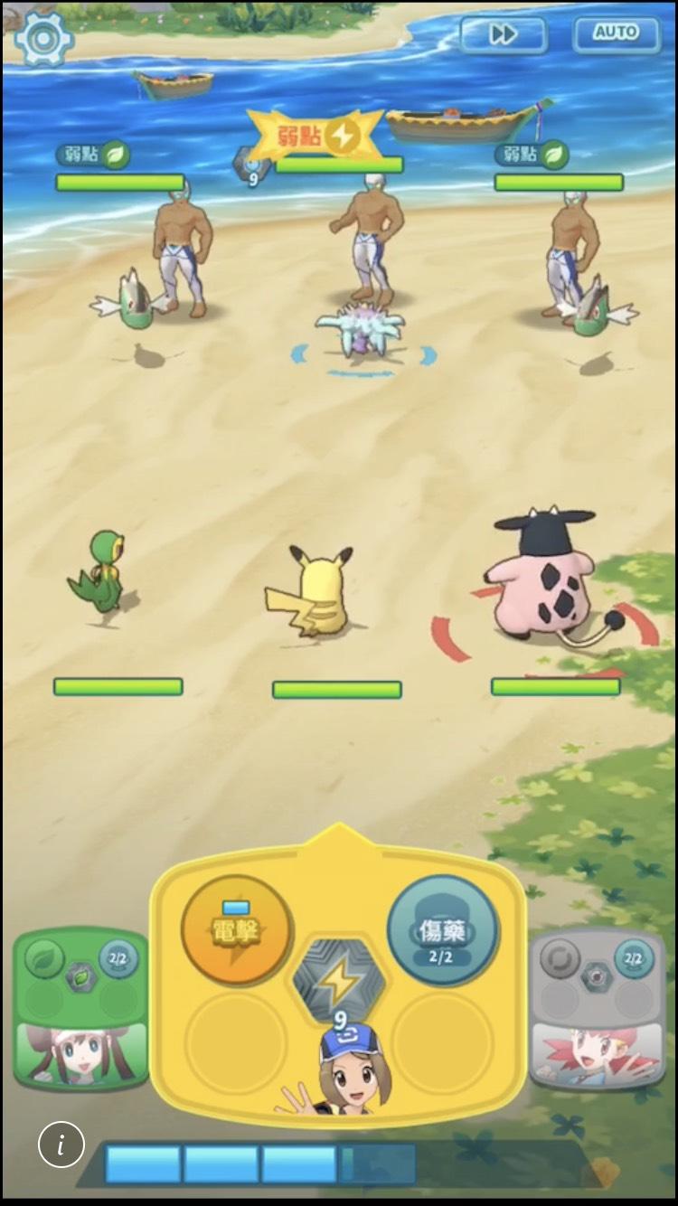 《Pokemon Master 寶可夢大師》