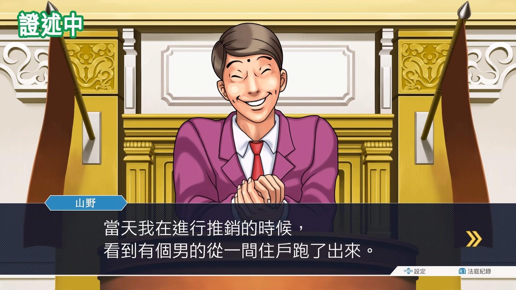 逆轉裁判 中文化