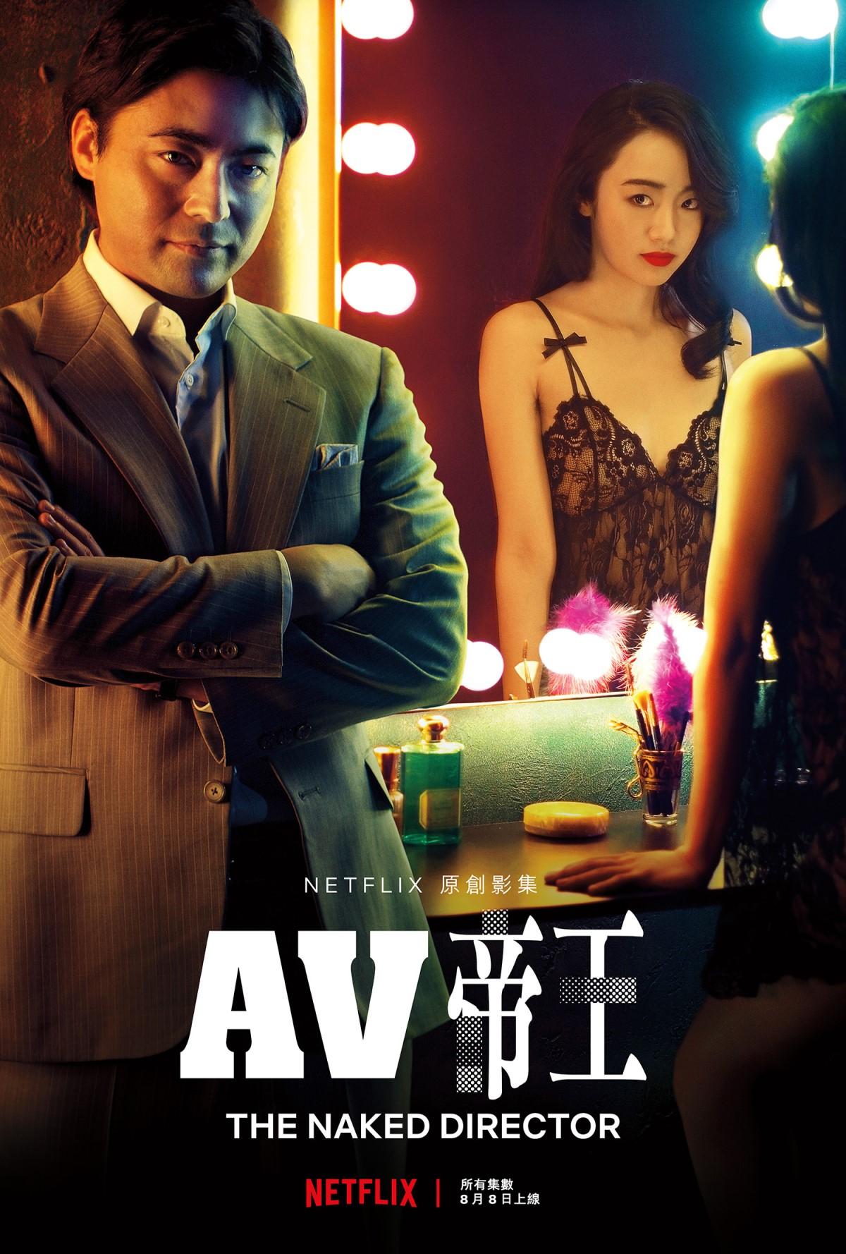 《AV帝王:全裸監督》