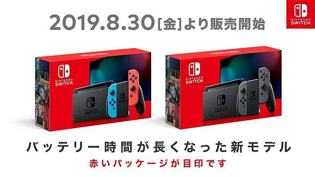 最新 Switch