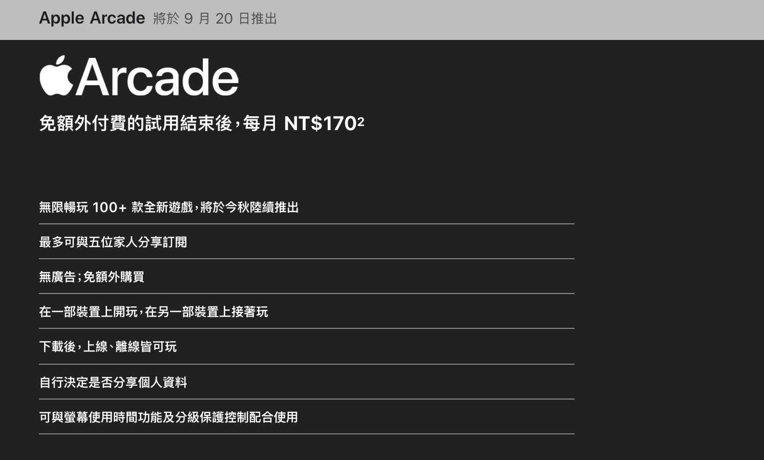 遊戲訂閱服務 Apple Arcade 介紹