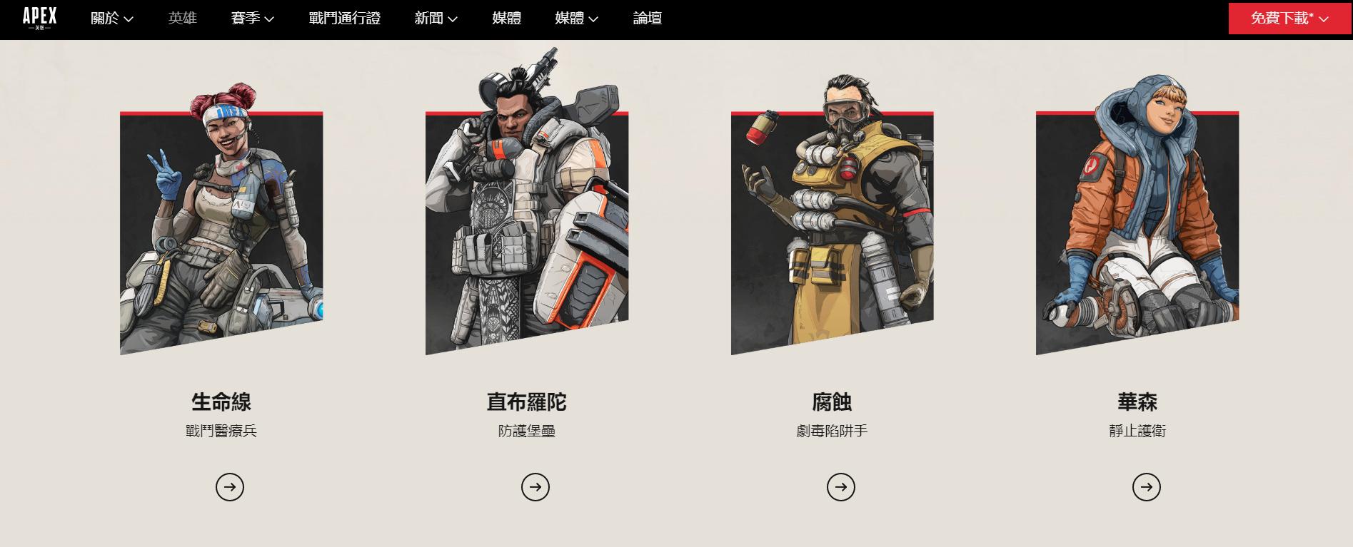 首先先在到《Apex 英雄》的官方網站,選擇「英雄」