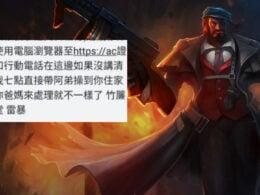 《英雄聯盟》玩家申請重置密碼收黑道恐嚇簡訊!Garena 迅速澄清:第三方系統錯誤