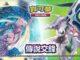 【PTCG】 寶可夢卡牌 繁中版第四彈 《傳說交鋒》售前介紹: BOX 系統 全面開啟!