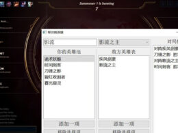 成為積分中的 BP 大師!中國玩家自製「選角小程式」選出最適合你的英雄!