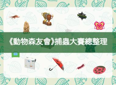 動物森友會抓蟲比賽獎品玩法時間說明