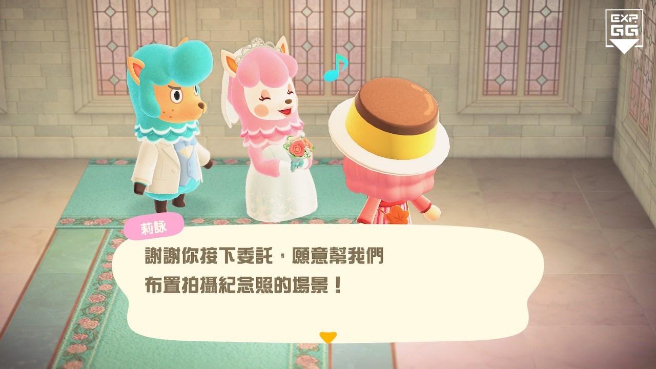 動物森友會/六月新娘活動介紹