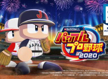若有中文化將更完美,《實況野球 2020》玩後感!