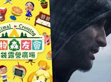 《動物森友會 口袋露營廣場》中文版來臨,中世紀 MMORPG 新作《RISE》首度公開