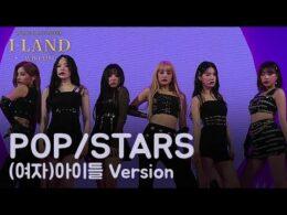 香味透出螢幕!K/DA 本人(G)I - DLE 演出 POP/STARS!