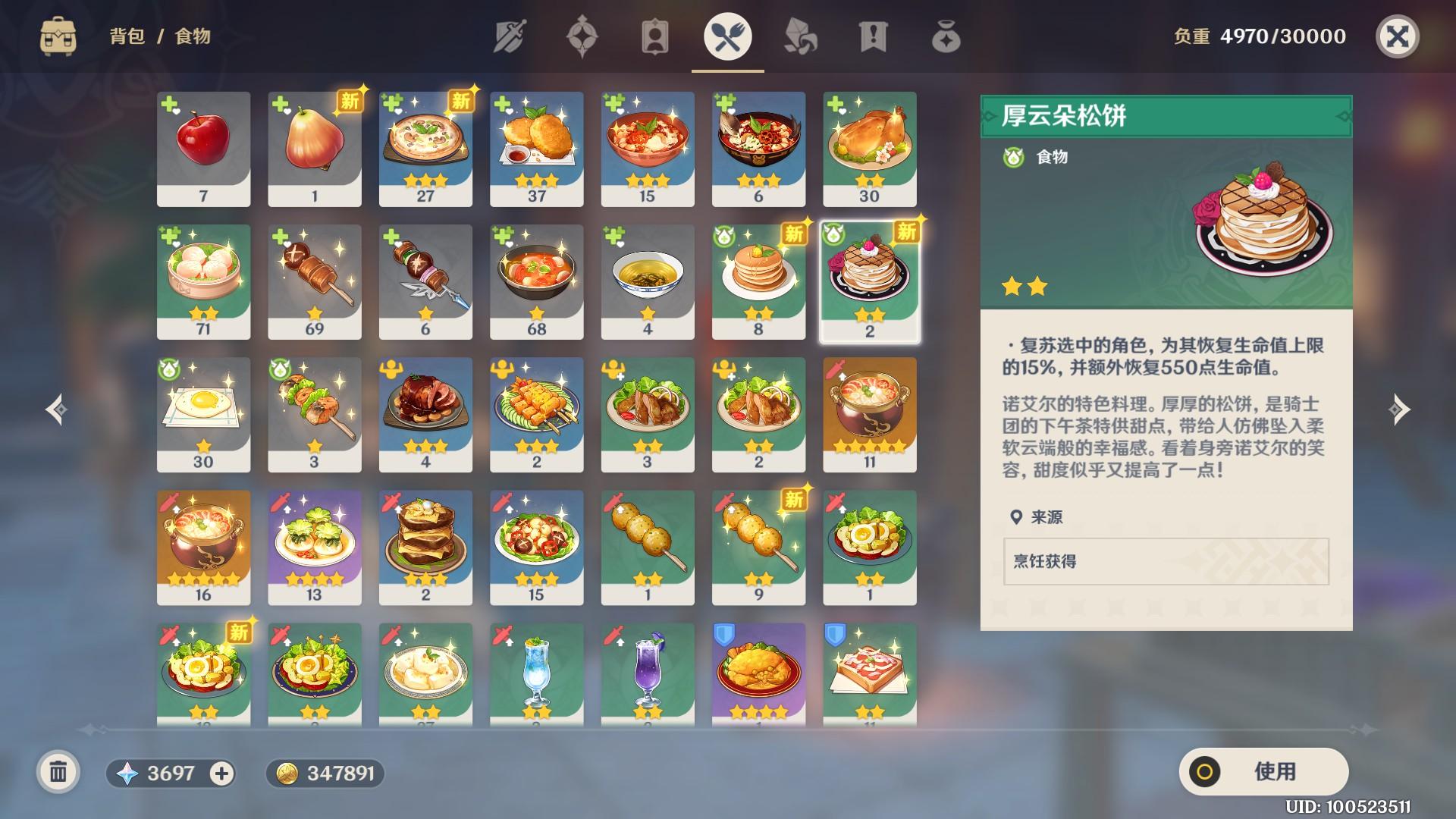 《原神》攻略|四大料理分類說明|料理製作所需食材與效果