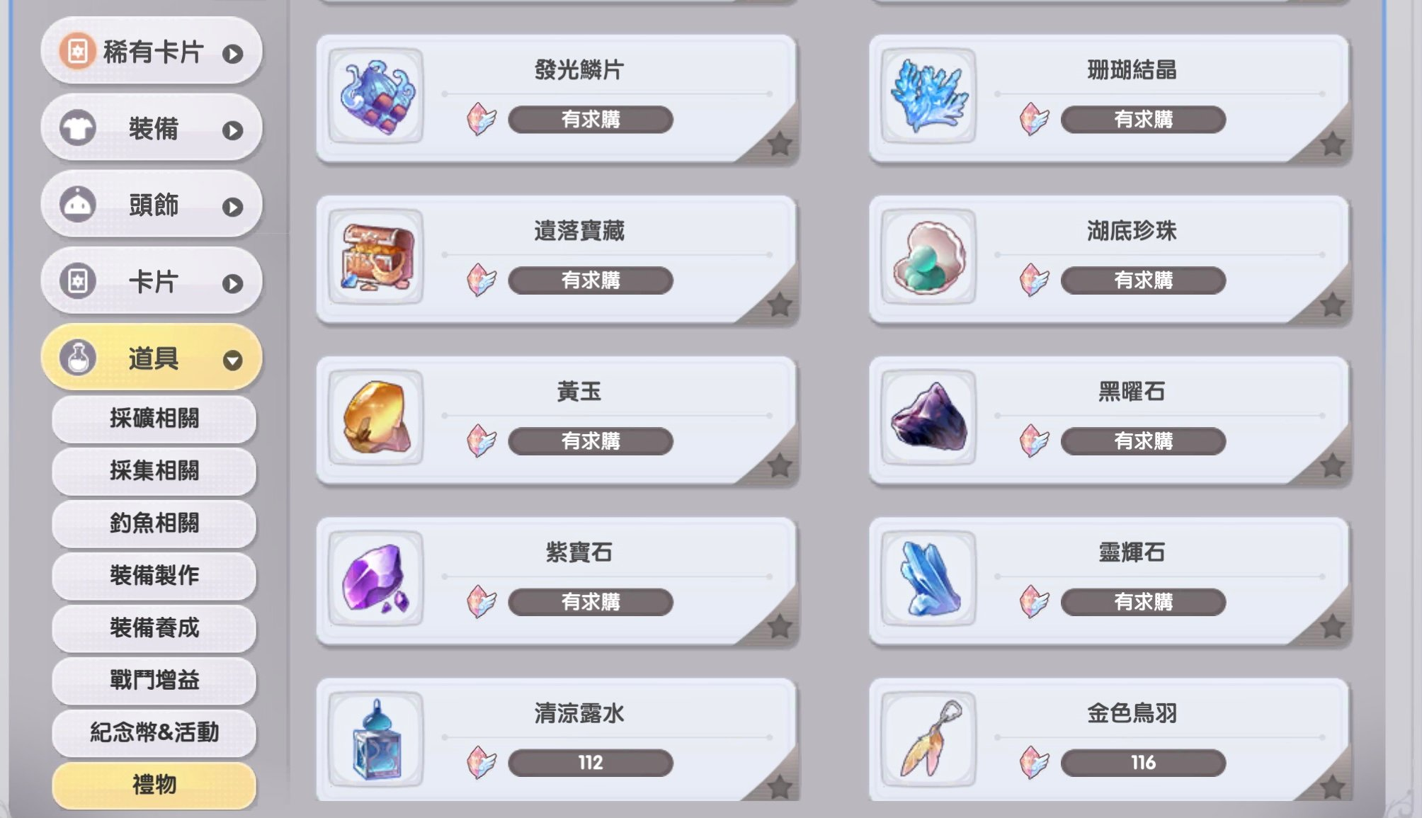 RO NPC 好感度 物品 攻略 交易行 禮物 仙境傳說 新世代 石頭