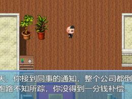 提早體驗中年生活?惡搞遊戲《中年失業模擬器》讓你求生慾爆發!