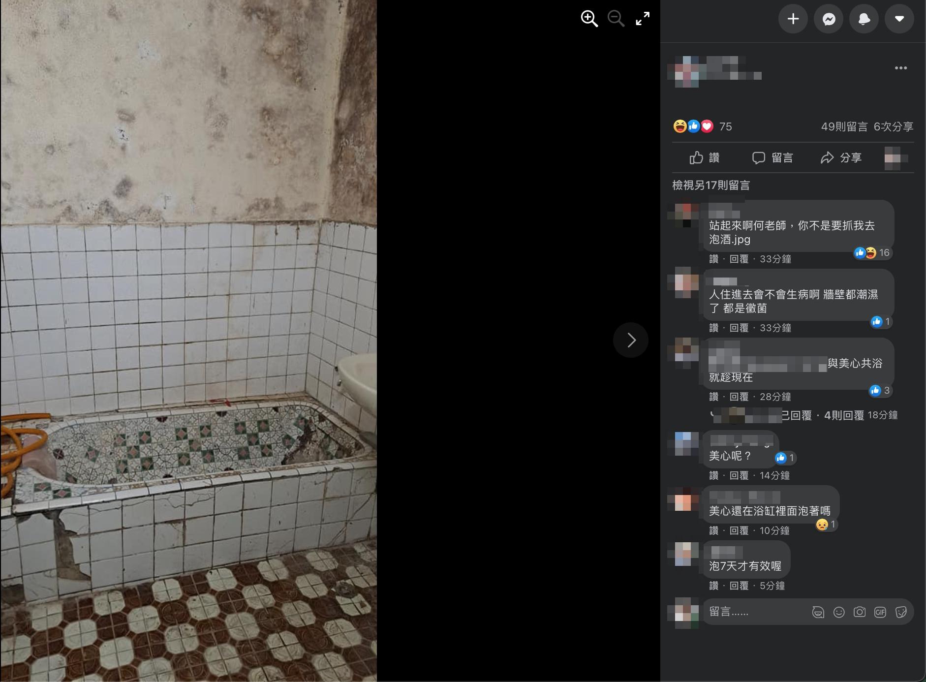還願真實版 房屋出租 中壢 杜美心的家 浴缸