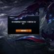 夜曲大招凍結你畫面?新 Bug 導致全場重開遊戲敵方爽推主堡!